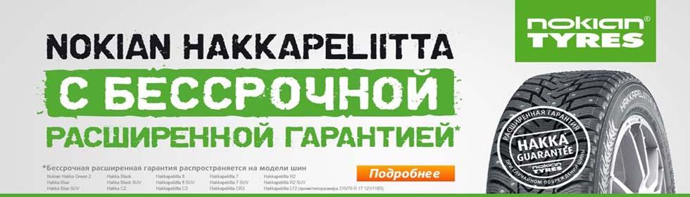 Nokian Guarantee